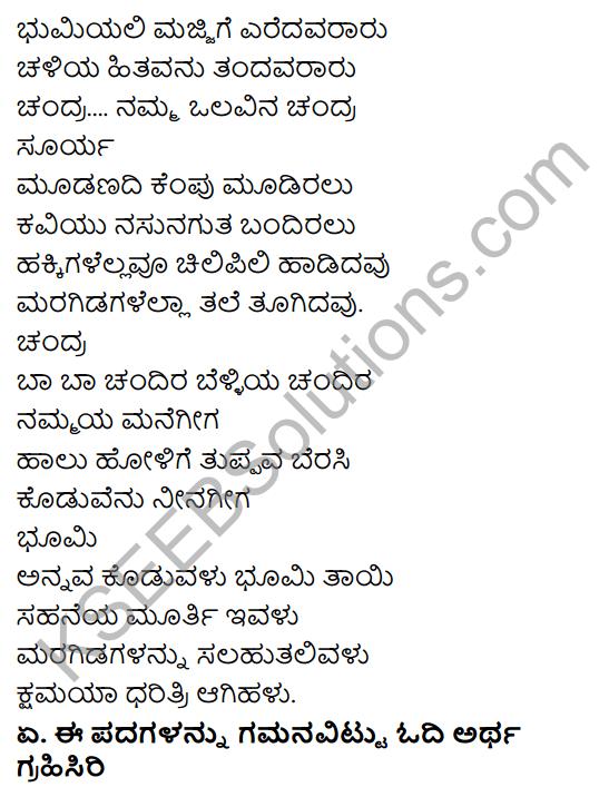 Siri Kannada Text Book Class 6 Solutions Padya Chapter 1 Besige 6