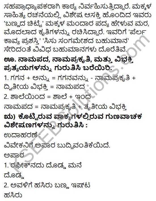 Siri Kannada Text Book Class 6 Solutions Padya Chapter 2 Mangala Grahadalli Putti 4