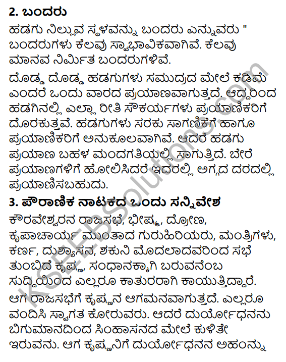 Siri Kannada Text Book Class 6 Solutions Padya Chapter 2 Mangala Grahadalli Putti 8