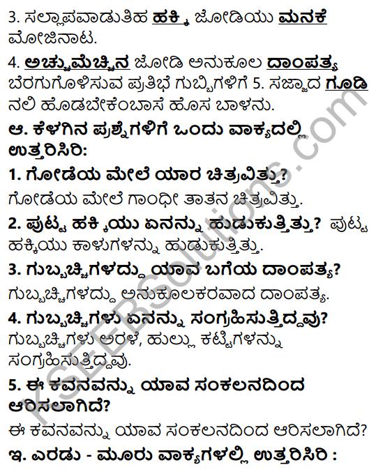Siri Kannada Text Book Class 6 Solutions Padya Chapter 5 Hosa Balu 2