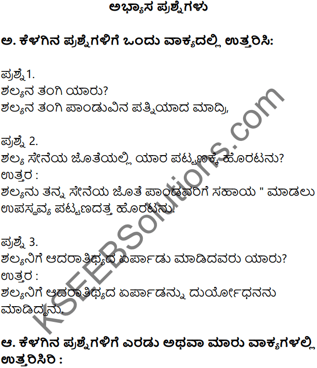 Siri Kannada Text Book Class 7 Solutions Gadya Chapter 3 Annada Hangu, Anyara Swattu 1