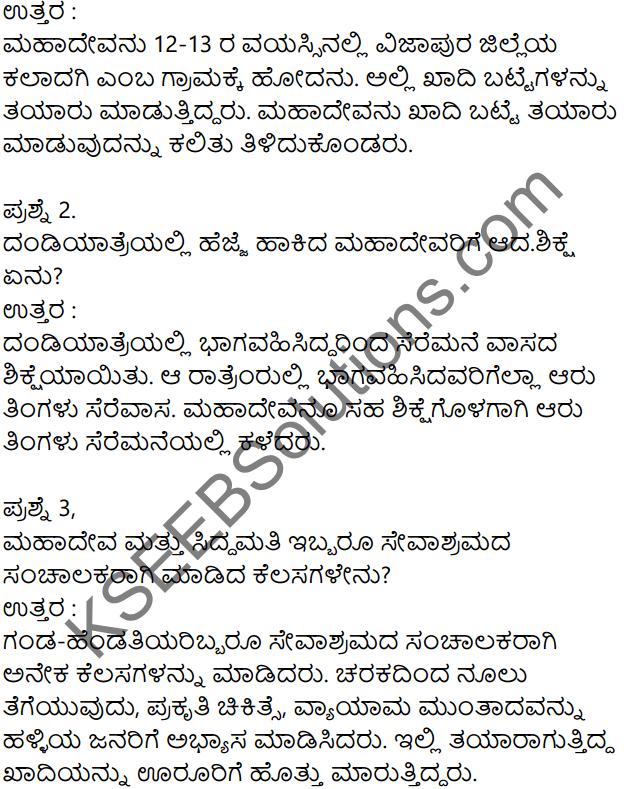 Siri Kannada Text Book Class 7 Solutions Gadya Chapter 5 Mailara Mahadeva 3