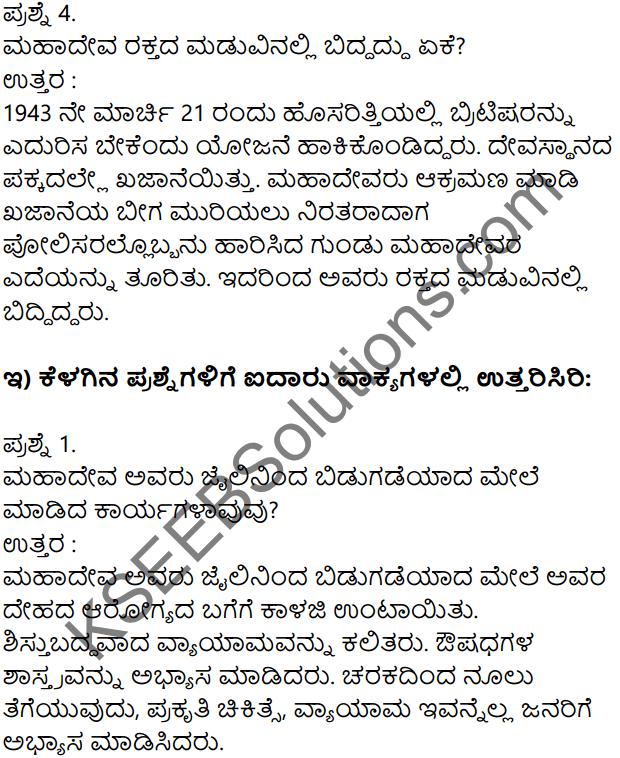 Siri Kannada Text Book Class 7 Solutions Gadya Chapter 5 Mailara Mahadeva 4