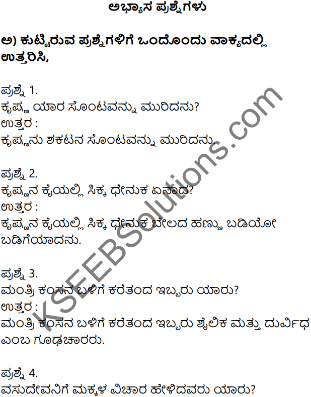 Siri Kannada Text Book Class 7 Solutions Gadya Chapter 7 Billa Habba 1