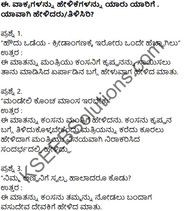 Siri Kannada Text Book Class 7 Solutions Gadya Chapter 7 Billa Habba 7