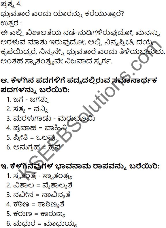 Siri Kannada Text Book Class 7 Solutions Padya Chapter 2 Swatantra Swarga 2