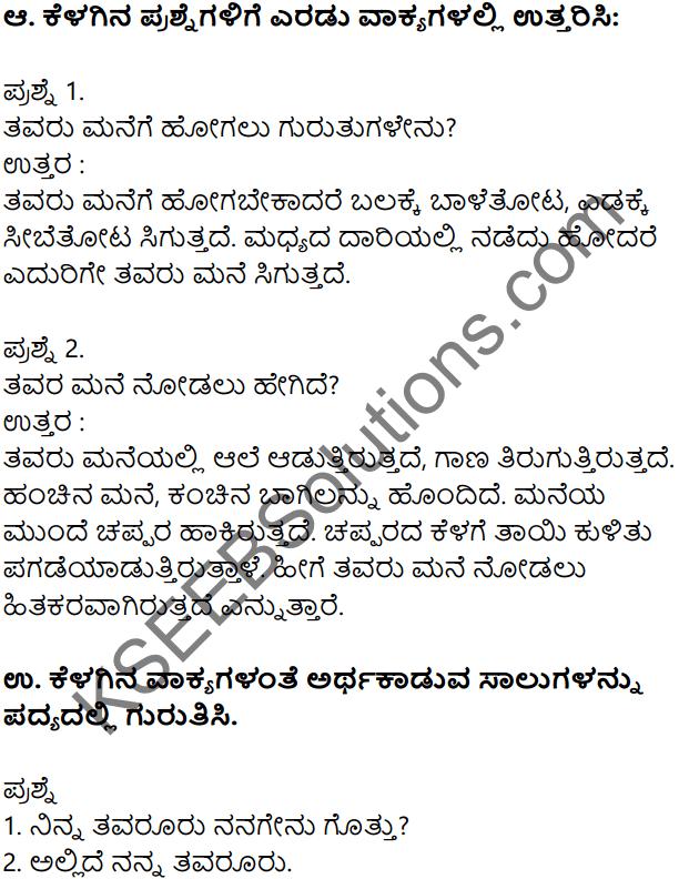 Siri Kannada Text Book Class 7 Solutions Padya Chapter 3 Bhagyada Balegara 2