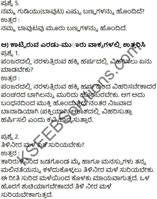 Siri Kannada Text Book Class 7 Solutions Padya Chapter 6 Bidugadeya Hadu 2