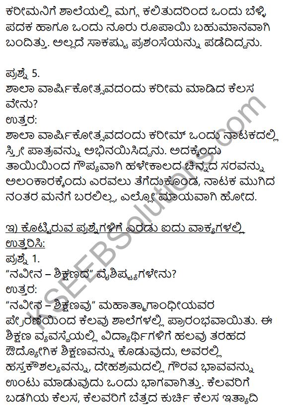 Siri Kannada Text Book Class 8 Solutions Gadya Chapter 1 Maggada Saheba 4