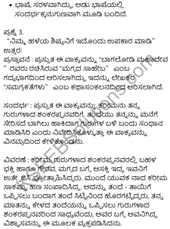Siri Kannada Text Book Class 8 Solutions Gadya Chapter 1 Maggada Saheba 9