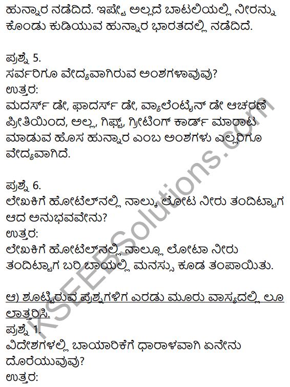 Siri Kannada Text Book Class 8 Solutions Gadya Chapter 2 Niru Kodada Nadinalli 2