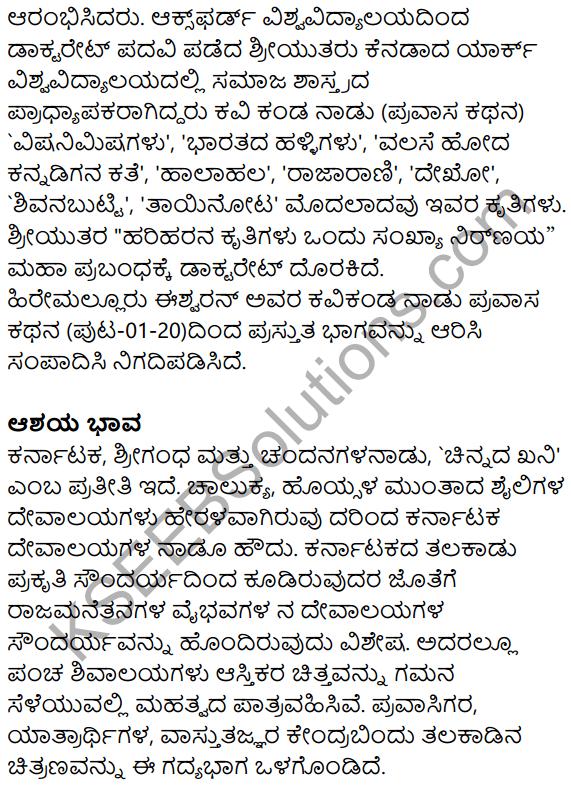 Siri Kannada Text Book Class 8 Solutions Gadya Chapter 3 Talakadina Vaibhava 16