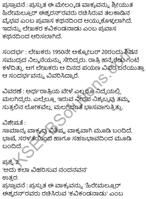 Siri Kannada Text Book Class 8 Solutions Gadya Chapter 3 Talakadina Vaibhava 7
