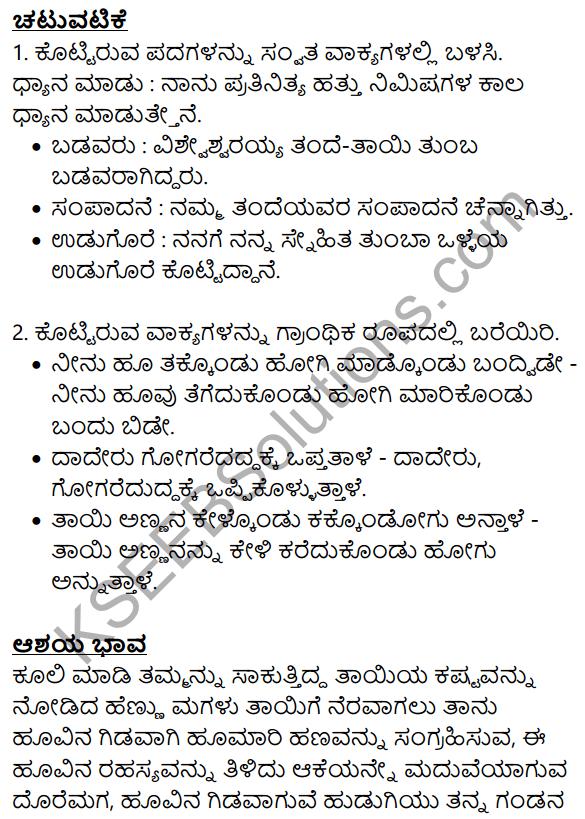 Siri Kannada Text Book Class 8 Solutions Gadya Chapter 5 Huvada Hudugi 12