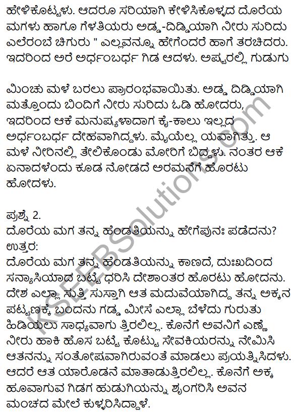 Siri Kannada Text Book Class 8 Solutions Gadya Chapter 5 Huvada Hudugi 5