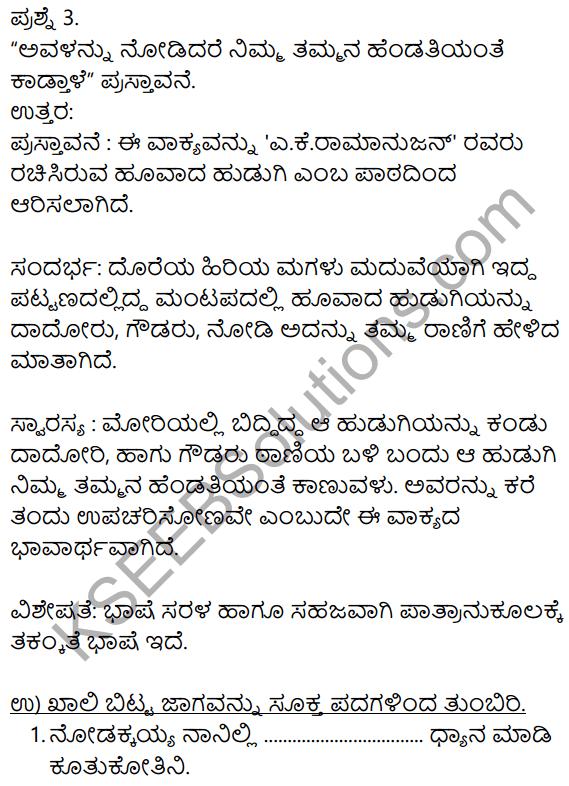 Siri Kannada Text Book Class 8 Solutions Gadya Chapter 5 Huvada Hudugi 8