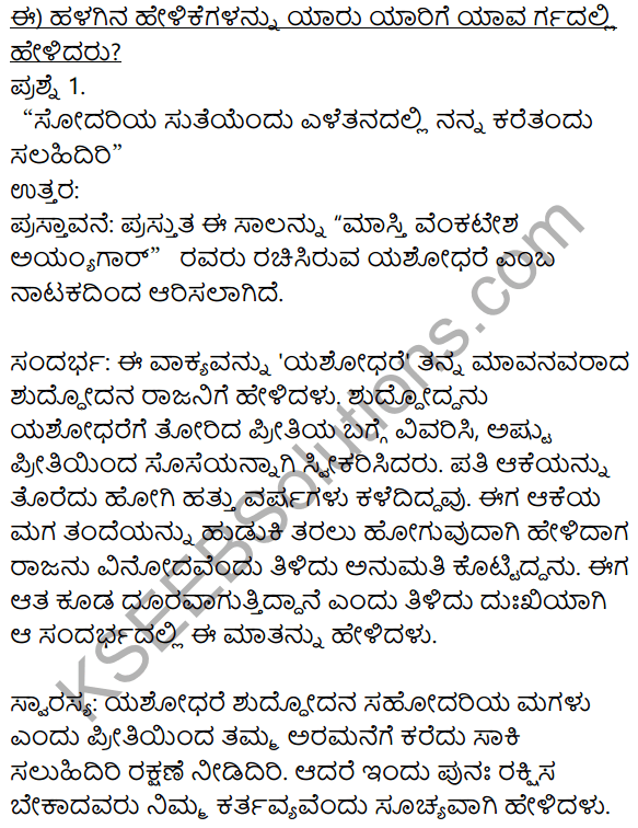 Siri Kannada Text Book Class 8 Solutions Gadya Chapter 6 Yashodhare 5