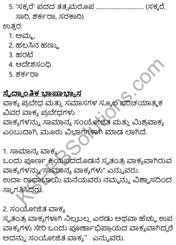 Siri Kannada Text Book Class 8 Solutions Gadya Chapter 7 Amma 10
