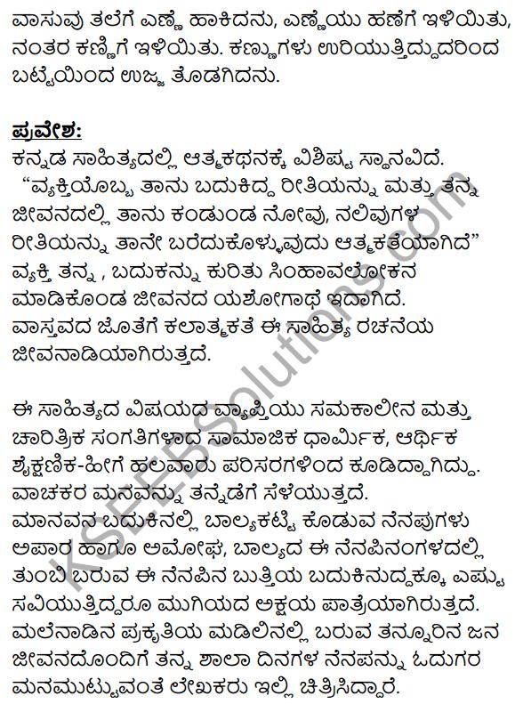 Siri Kannada Text Book Class 8 Solutions Gadya Chapter 7 Amma 14