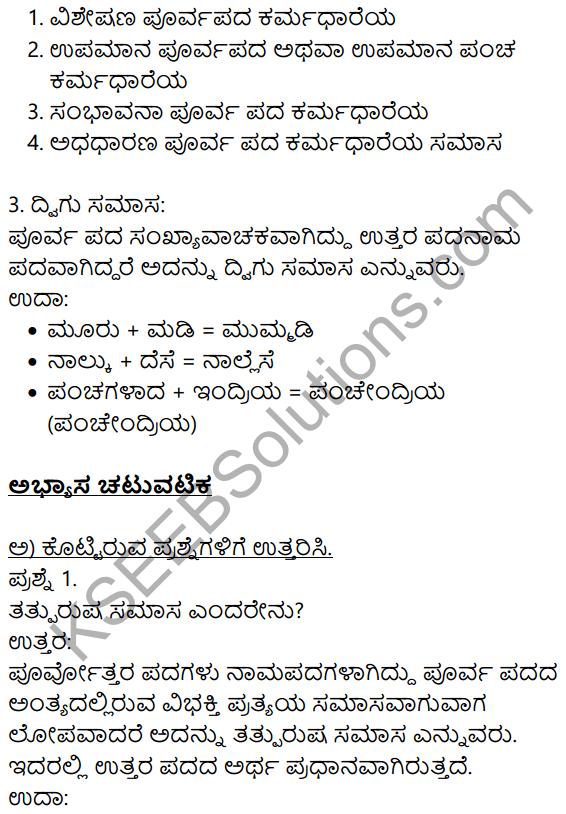 Siri Kannada Text Book Class 8 Solutions Gadya Chapter 8 Saptakshari Mantra 12