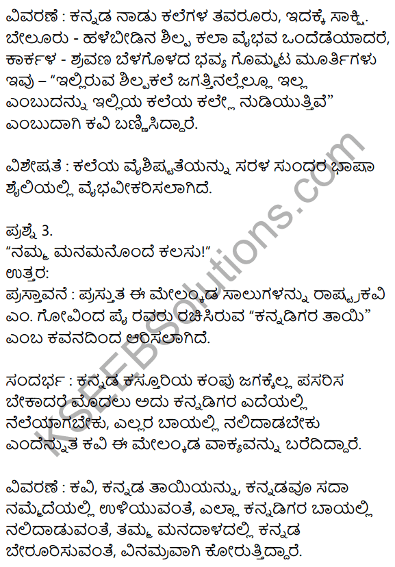 Siri Kannada Text Book Class 8 Solutions Padya Chapter 1 Kannadigara​ Tayi 9