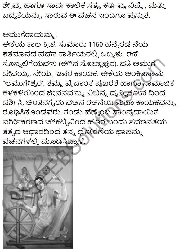 Siri Kannada Text Book Class 8 Solutions Padya Chapter 5 Vachanamrut 13