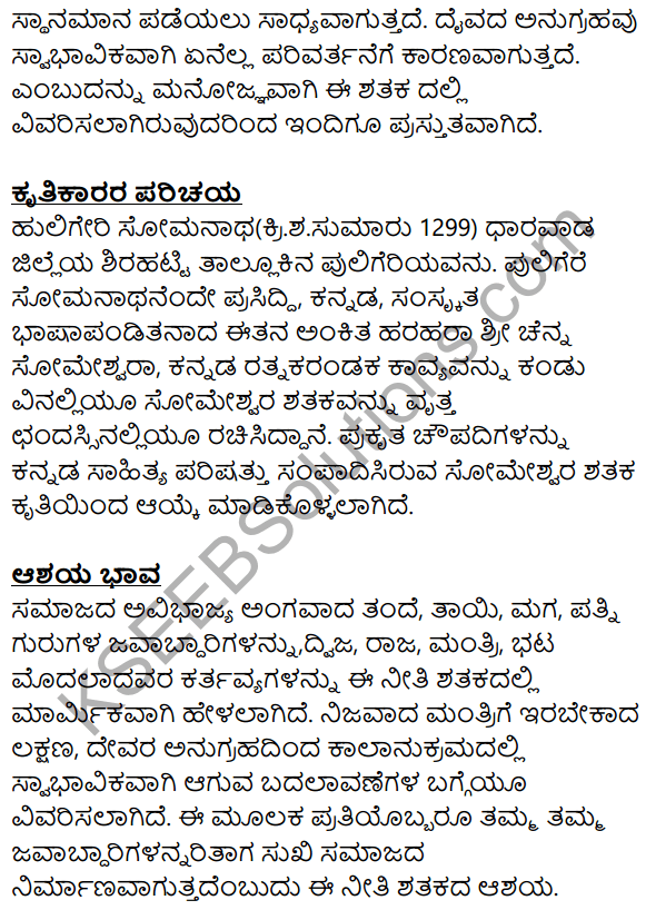 Siri Kannada Text Book Class 8 Solutions Padya Chapter 6 Someshwara Shataka 10