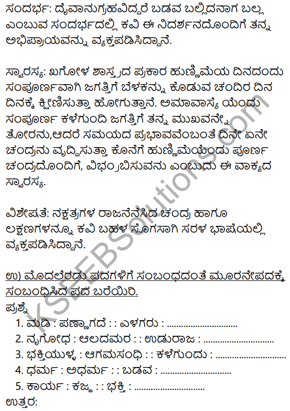 Siri Kannada Text Book Class 8 Solutions Padya Chapter 6 Someshwara Shataka 5