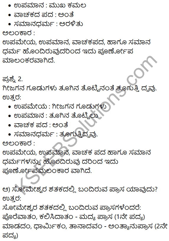 Siri Kannada Text Book Class 8 Solutions Padya Chapter 6 Someshwara Shataka 8