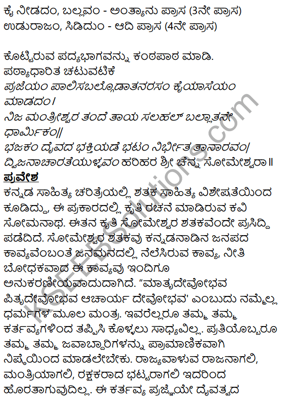 Siri Kannada Text Book Class 8 Solutions Padya Chapter 6 Someshwara Shataka 9
