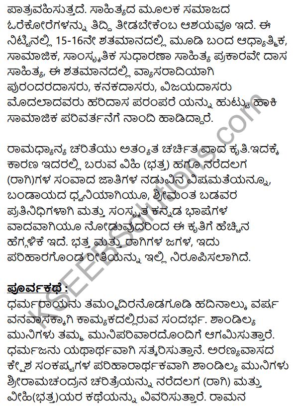 Siri Kannada Text Book Class 8 Solutions Padya Chapter 8 Ramadhanya Charite 15