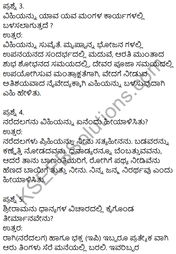Siri Kannada Text Book Class 8 Solutions Padya Chapter 8 Ramadhanya Charite 3