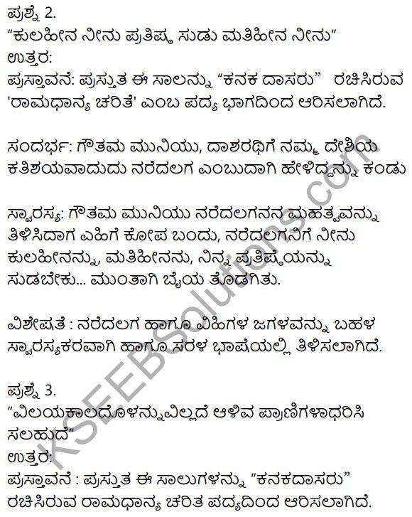 Siri Kannada Text Book Class 8 Solutions Padya Chapter 8 Ramadhanya Charite 6