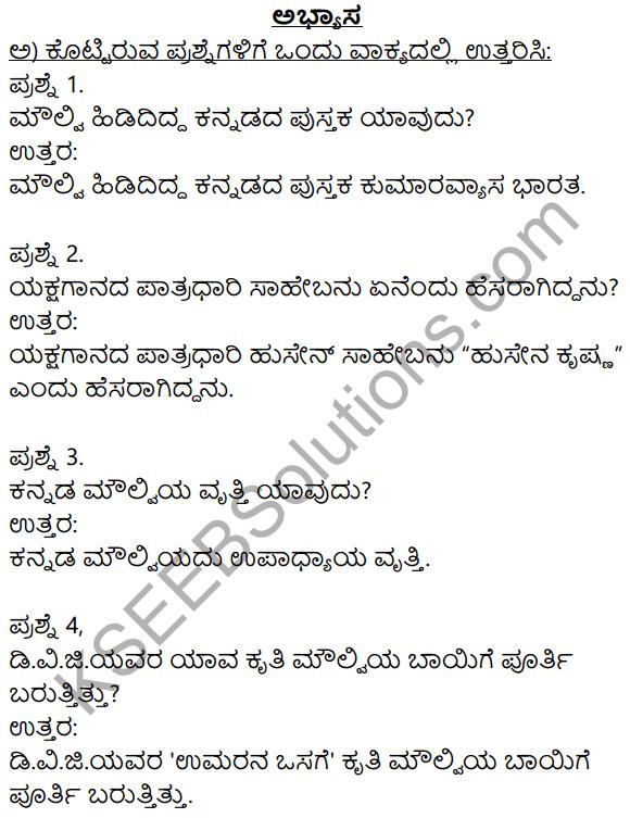 Siri Kannada Text Book Class 9 Solutions Gadya Chapter 1 Kannada Moulvi 1