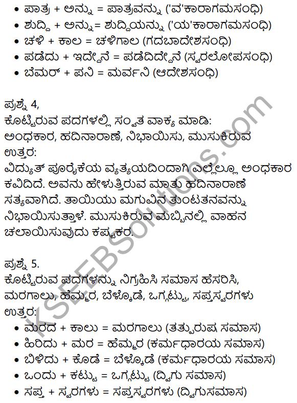 Siri Kannada Text Book Class 9 Solutions Gadya Chapter 1 Kannada Moulvi 12