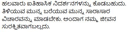 Siri Kannada Text Book Class 9 Solutions Gadya Chapter 1 Kannada Moulvi 14