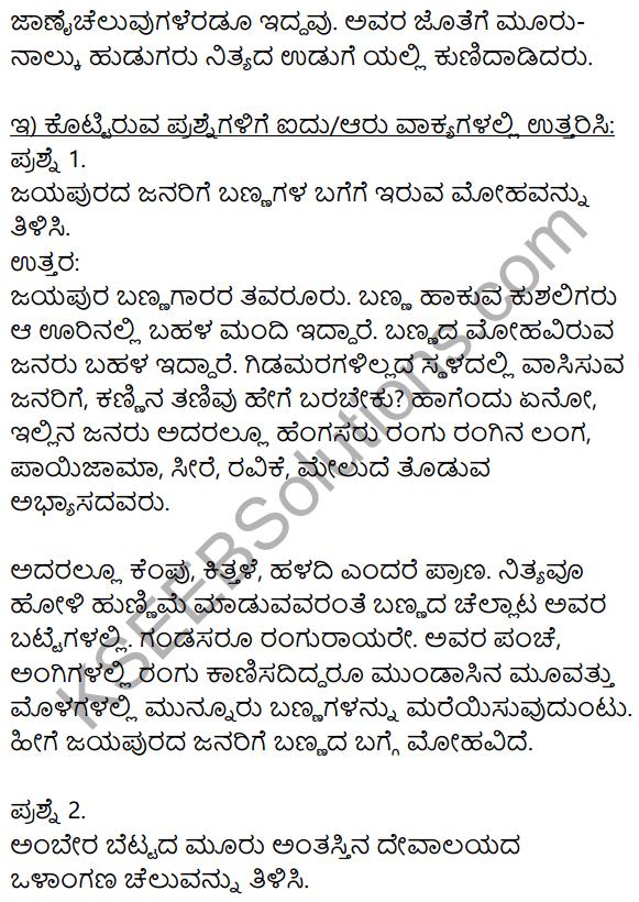 Siri Kannada Text Book Class 9 Solutions Gadya Chapter 2 Bedagina Tana Jayapura 4