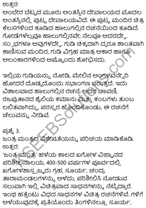 Siri Kannada Text Book Class 9 Solutions Gadya Chapter 2 Bedagina Tana Jayapura 5