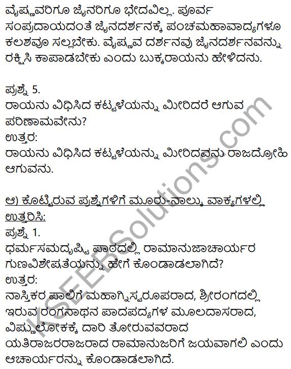 Siri Kannada Text Book Class 9 Solutions Gadya Chapter 3 Dharma Samadrusti 2