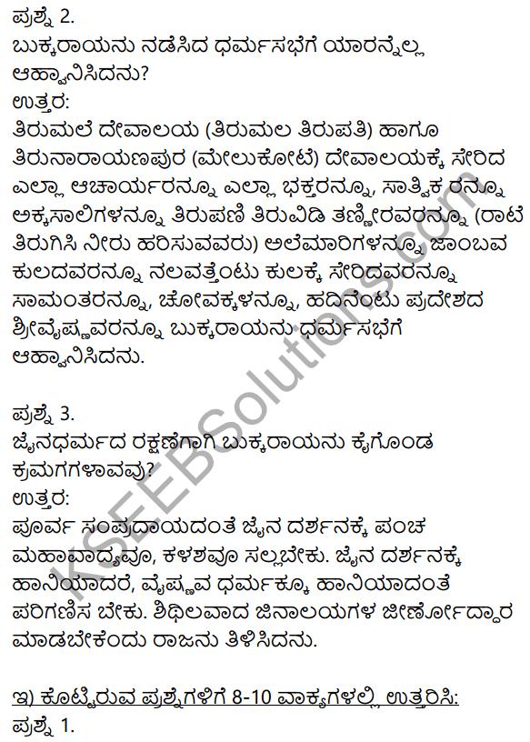 Siri Kannada Text Book Class 9 Solutions Gadya Chapter 3 Dharma Samadrusti 3