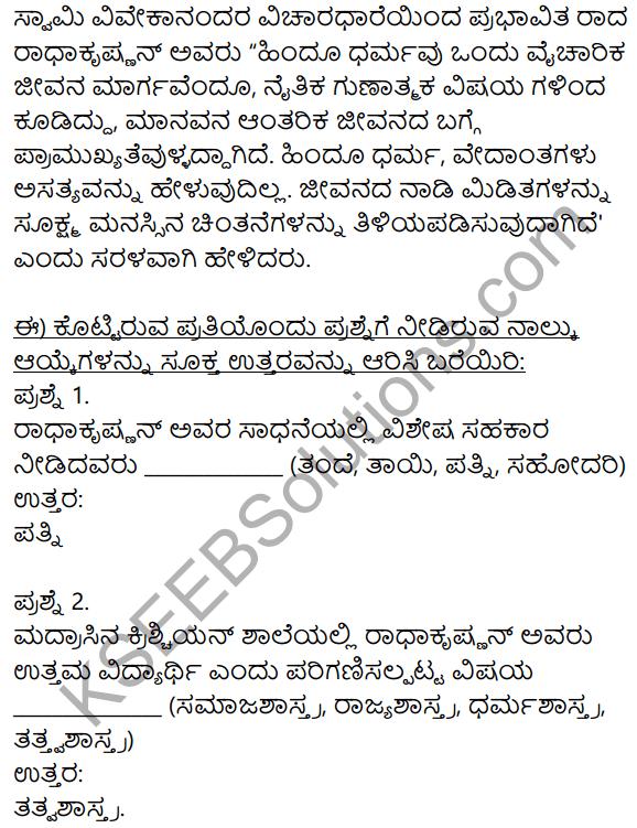 Siri Kannada Text Book Class 9 Solutions Gadya Chapter 4 Adarsha Shikshaka Sarvepalli Radhakrishnan 10