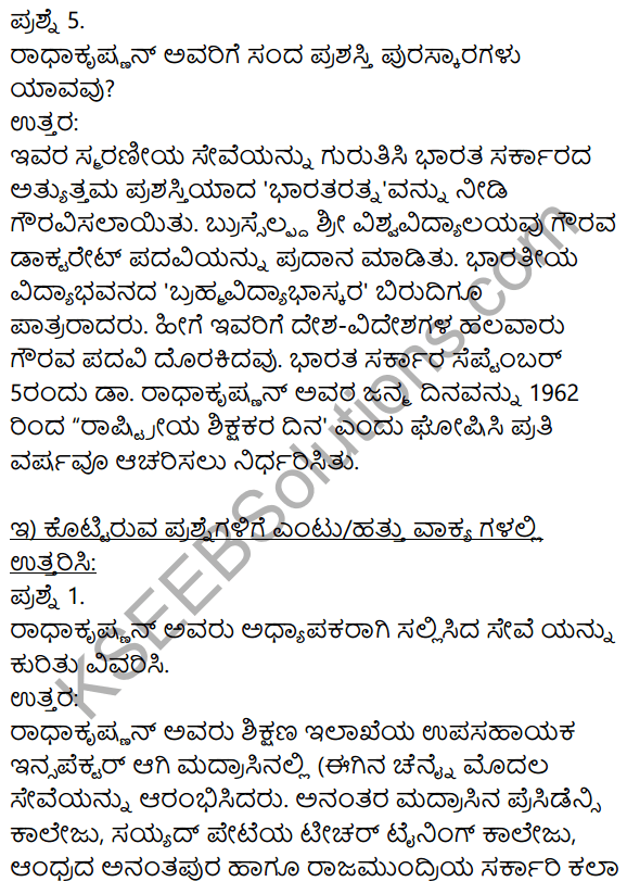 Siri Kannada Text Book Class 9 Solutions Gadya Chapter 4 Adarsha Shikshaka Sarvepalli Radhakrishnan 4