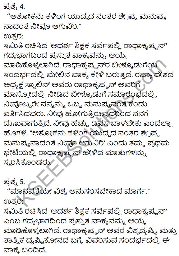 Siri Kannada Text Book Class 9 Solutions Gadya Chapter 4 Adarsha Shikshaka Sarvepalli Radhakrishnan 9