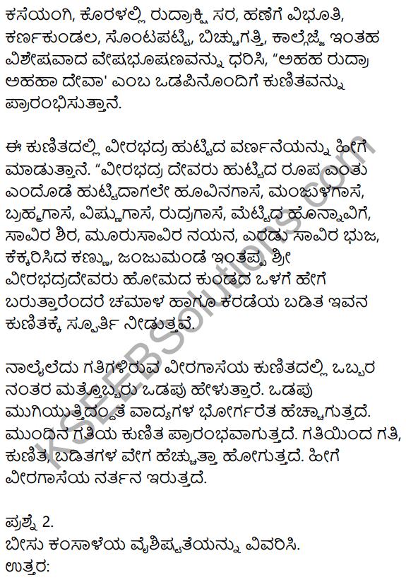 Siri Kannada Text Book Class 9 Solutions Gadya Chapter 6 Janapada Kalegala Vaibhava 5