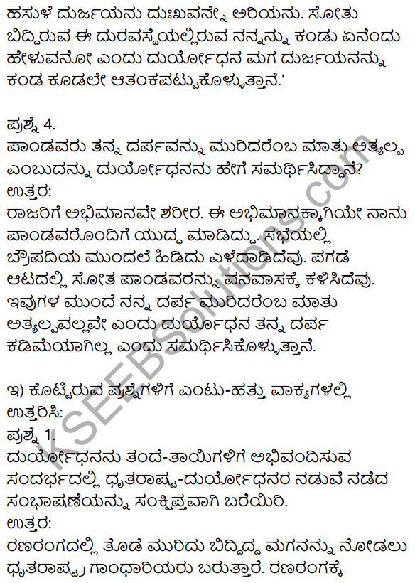 Siri Kannada Text Book Class 9 Solutions Gadya Chapter 7 Urubhanga 4