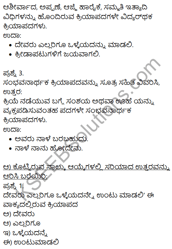 Siri Kannada Text Book Class 9 Solutions Gadya Chapter 8 Haralile 15