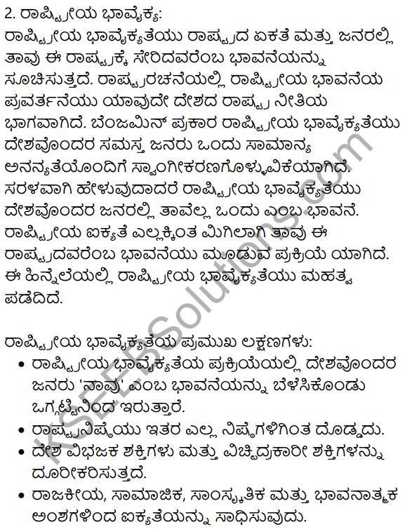 Siri Kannada Text Book Class 9 Solutions Gadya Chapter 8 Haralile 19
