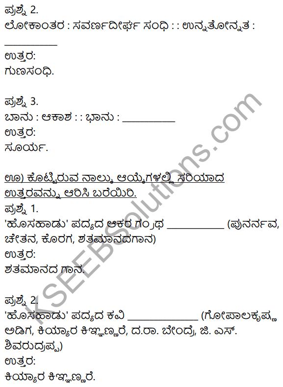 Siri Kannada Text Book Class 9 Solutions Padya Chapter 1 Hosa Haadu 7
