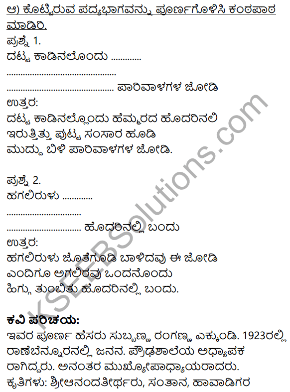 Siri Kannada Text Book Class 9 Solutions Padya Chapter 2 Parivala 7