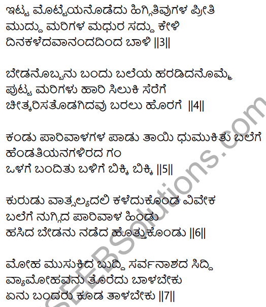 Siri Kannada Text Book Class 9 Solutions Padya Chapter 2 Parivala 9